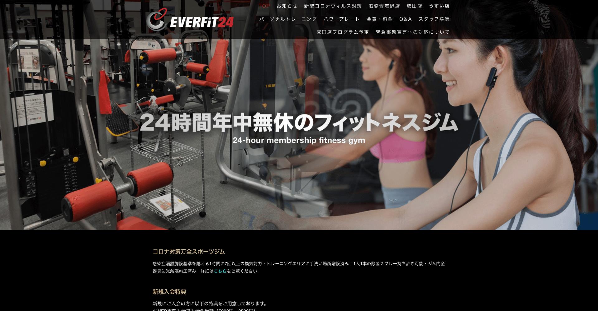 EVERFiT24(エバーフィット24)