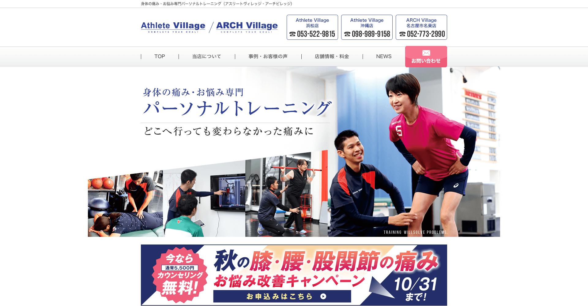 膝・腰・股関節・体のお悩み専門トレーニング施設 Athlete Village