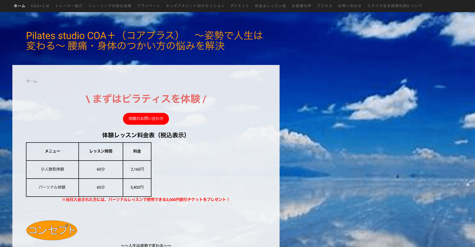 COA+(コアプラス)