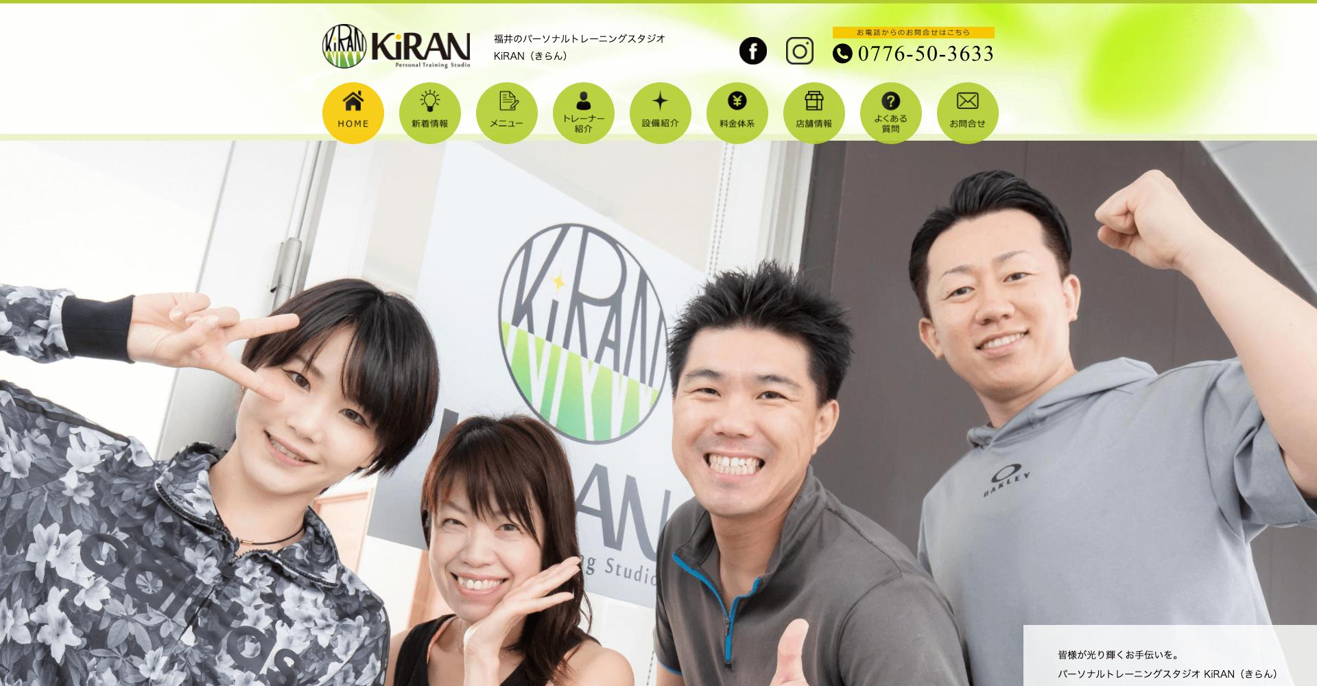 パーソナル・トレーニング・スタジオ KiRAN(きらん)