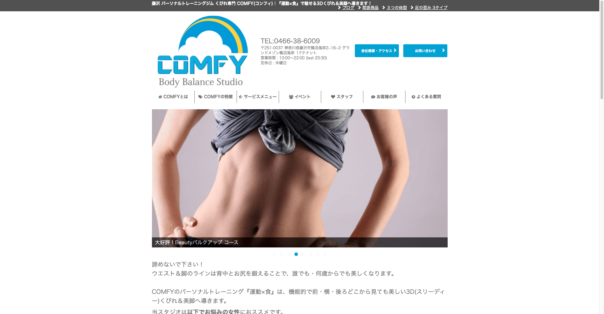 藤沢 パーソナルトレーニング くびれ専門 Body Balance Studio COMFY (コンフィ)
