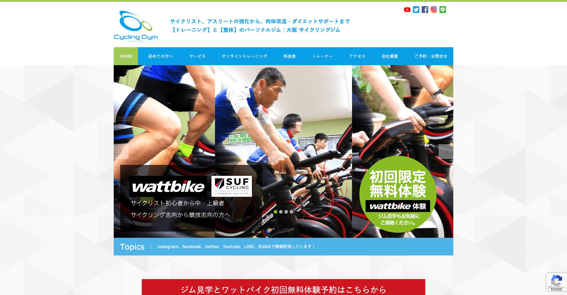 大阪市生野区サイクリングジム-Cycling-Gym トレーニングジム・自転車(wattbike設置・ボディメイク・リハビリ・サイクリスト用等)