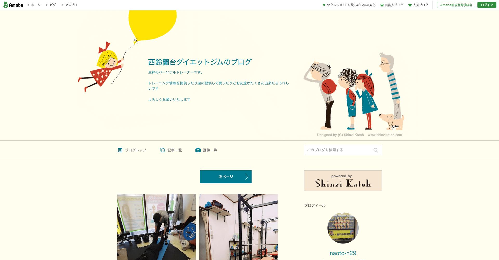 西鈴パーソナルジム INFINITY