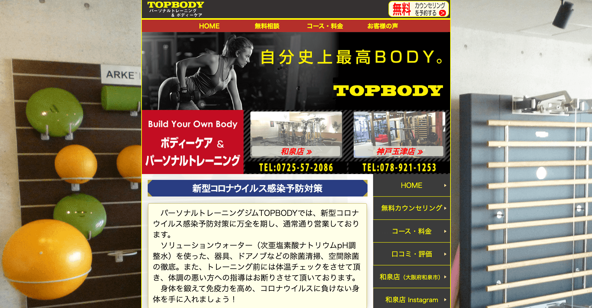 パーソナルトレーニングジムTOPBODY玉津店