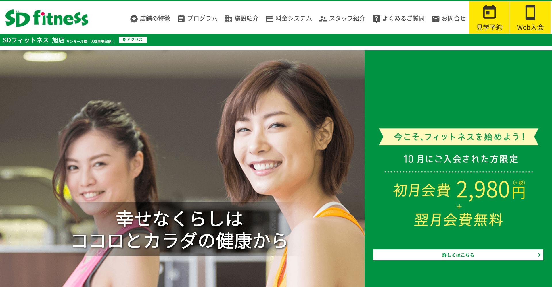スポーツジム【SDフィットネス旭店】