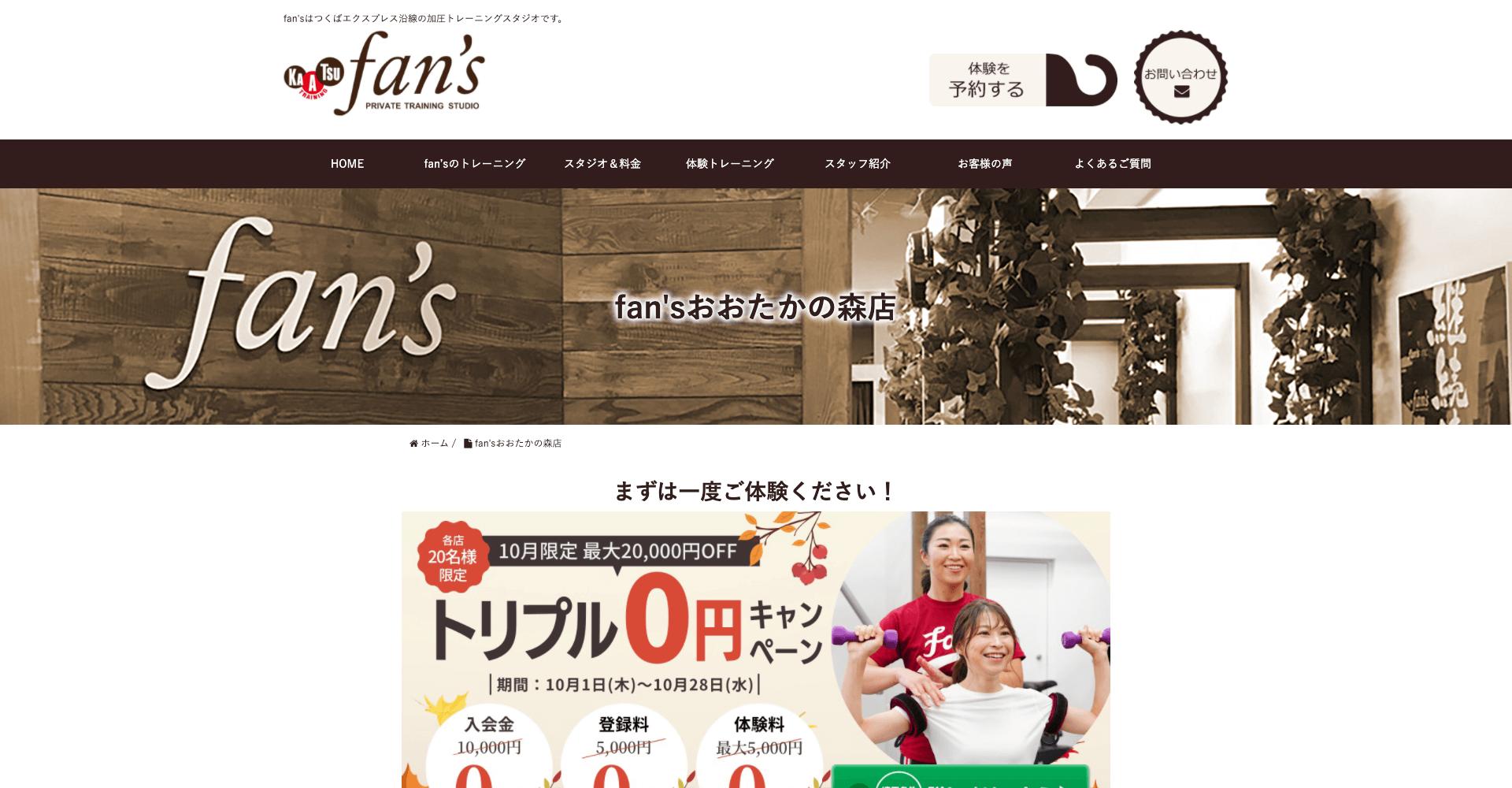 加圧トレーニングスタジオfan's おおたかの森店
