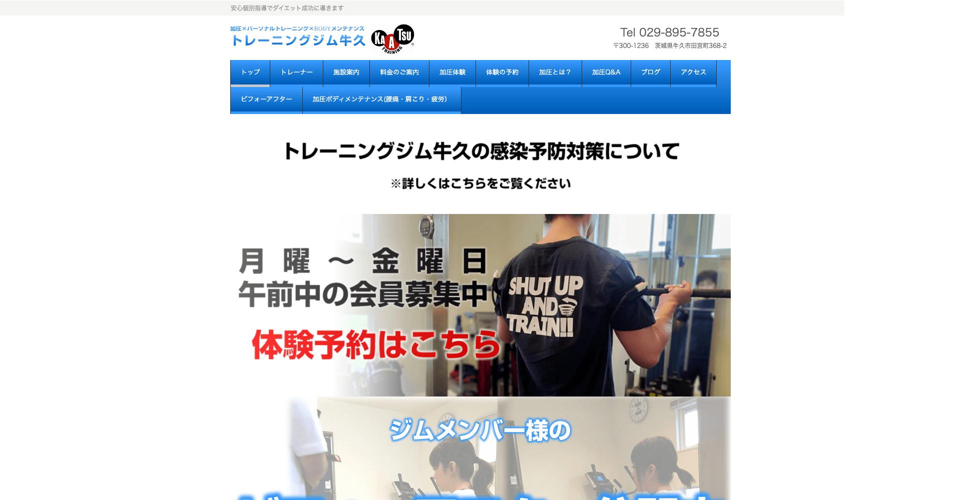トレーニングジム牛久 【加圧×パーソナルトレーニング】
