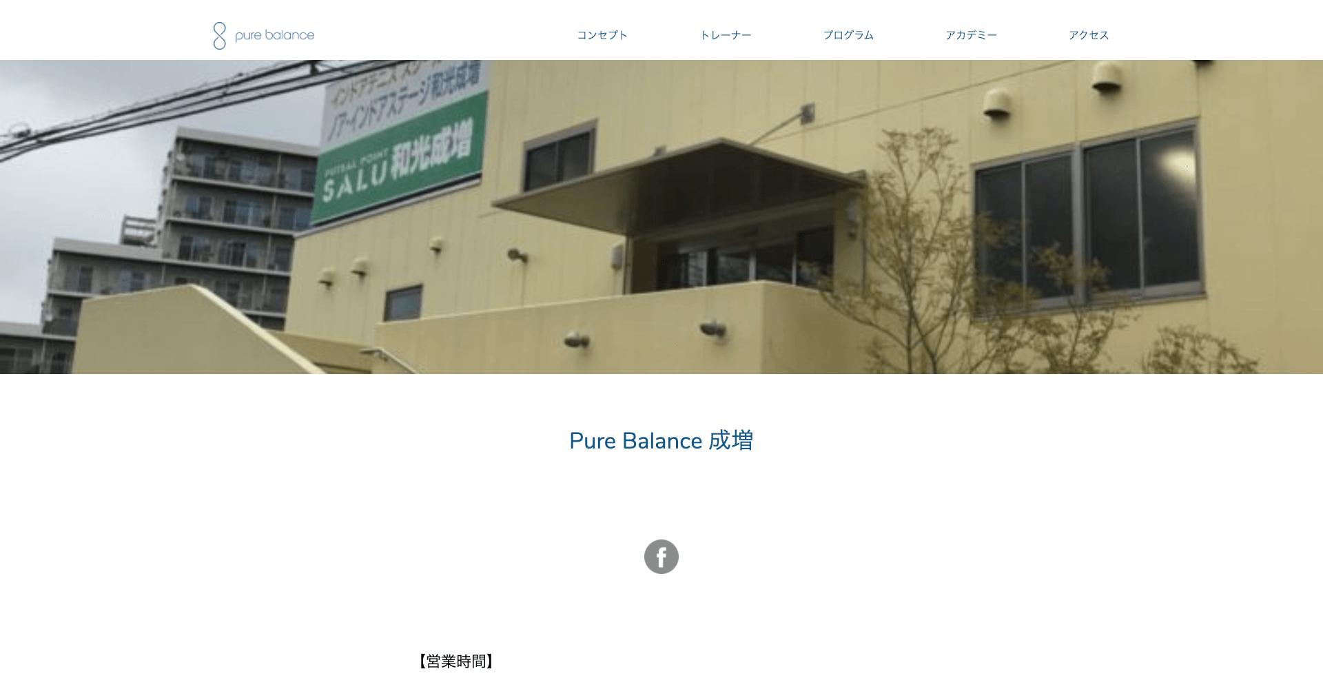 ピュアバランス成増校