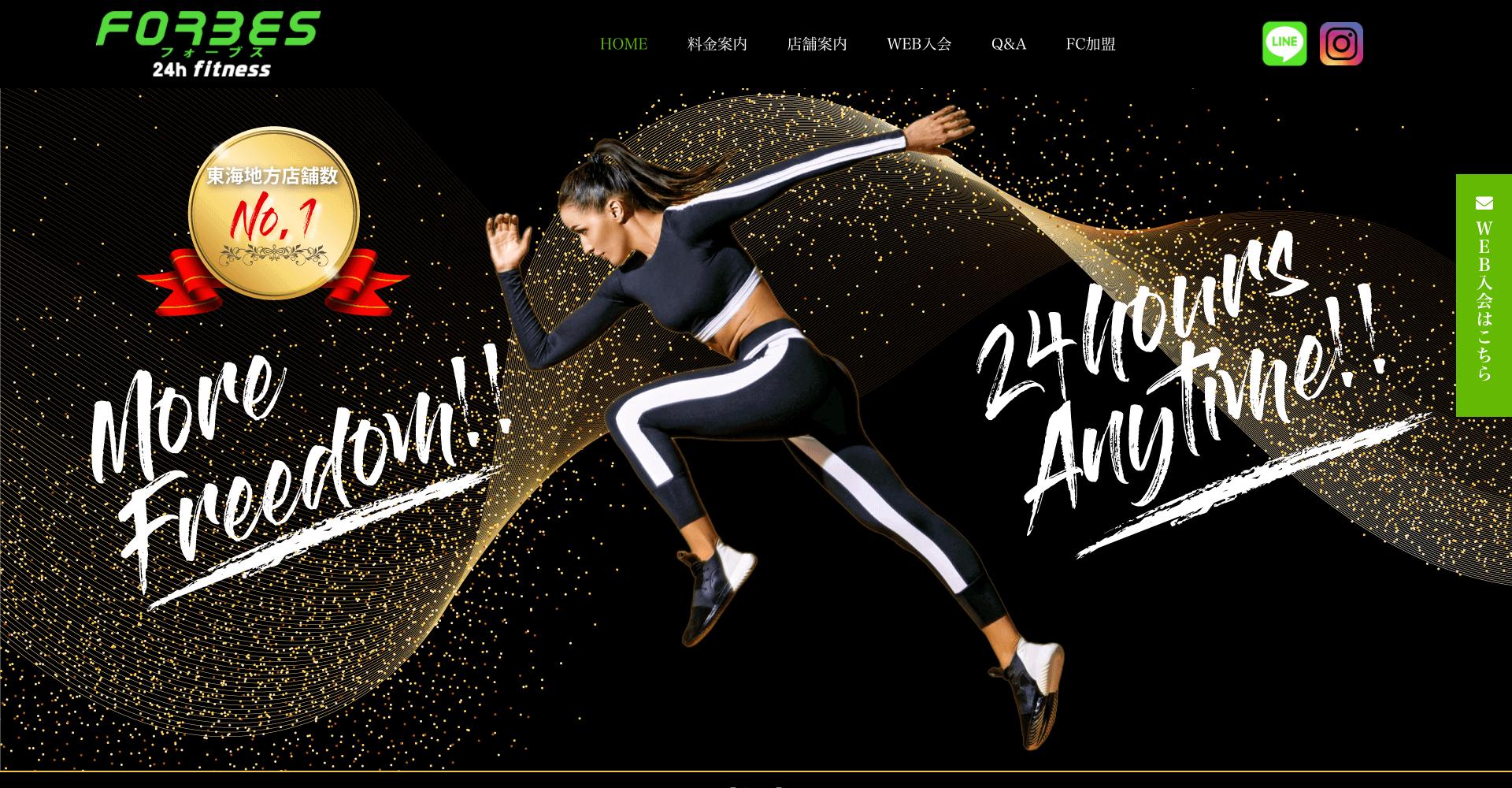 FORBES 24h fitness 刈谷ハイウェイオアシス前店