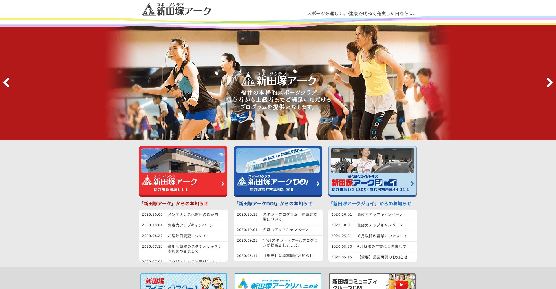 新田塚スポーツクラブアーク
