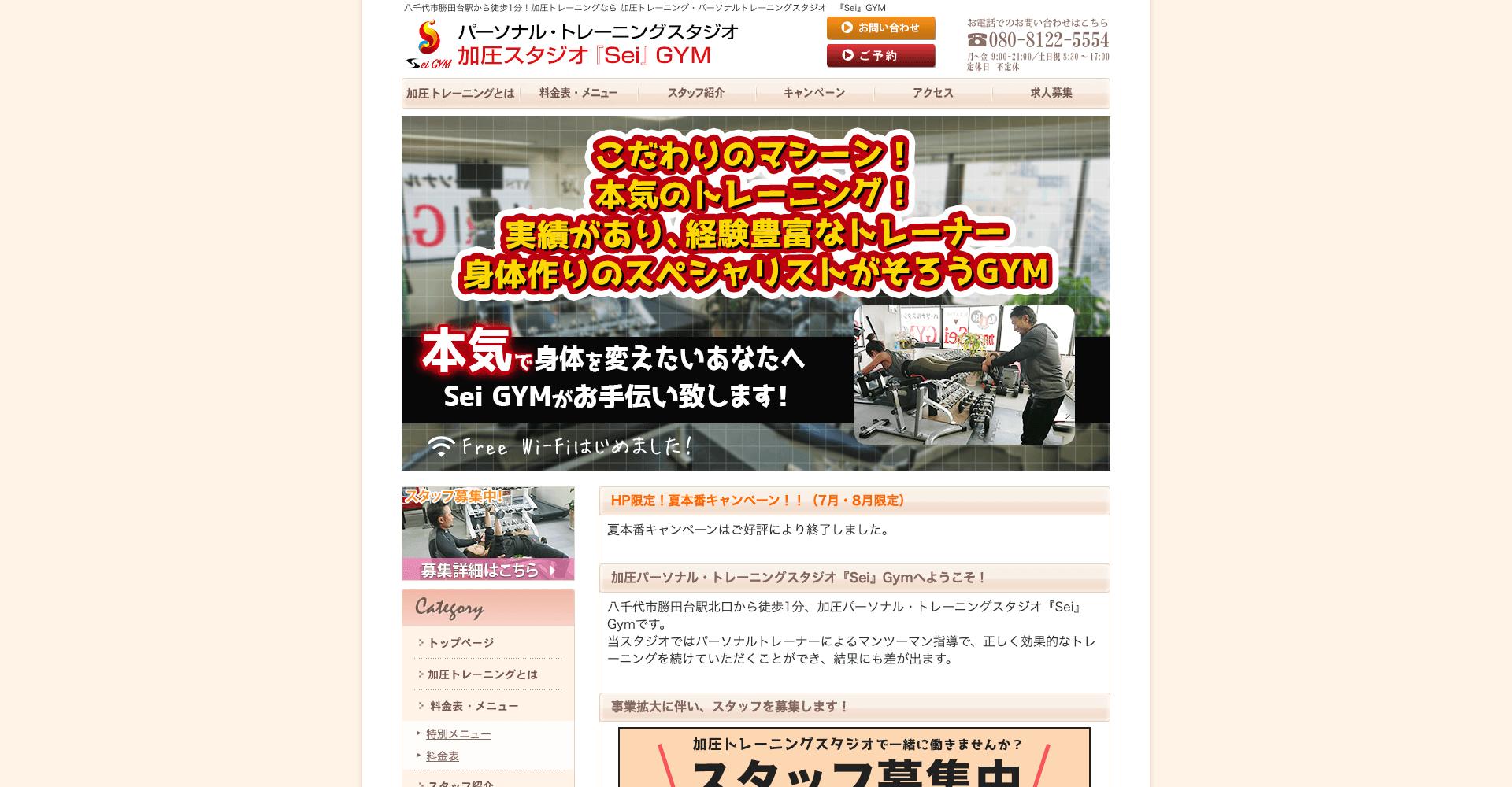 加圧トレーニング・パーソナルトレーニングスタジオ『Sei』GYM