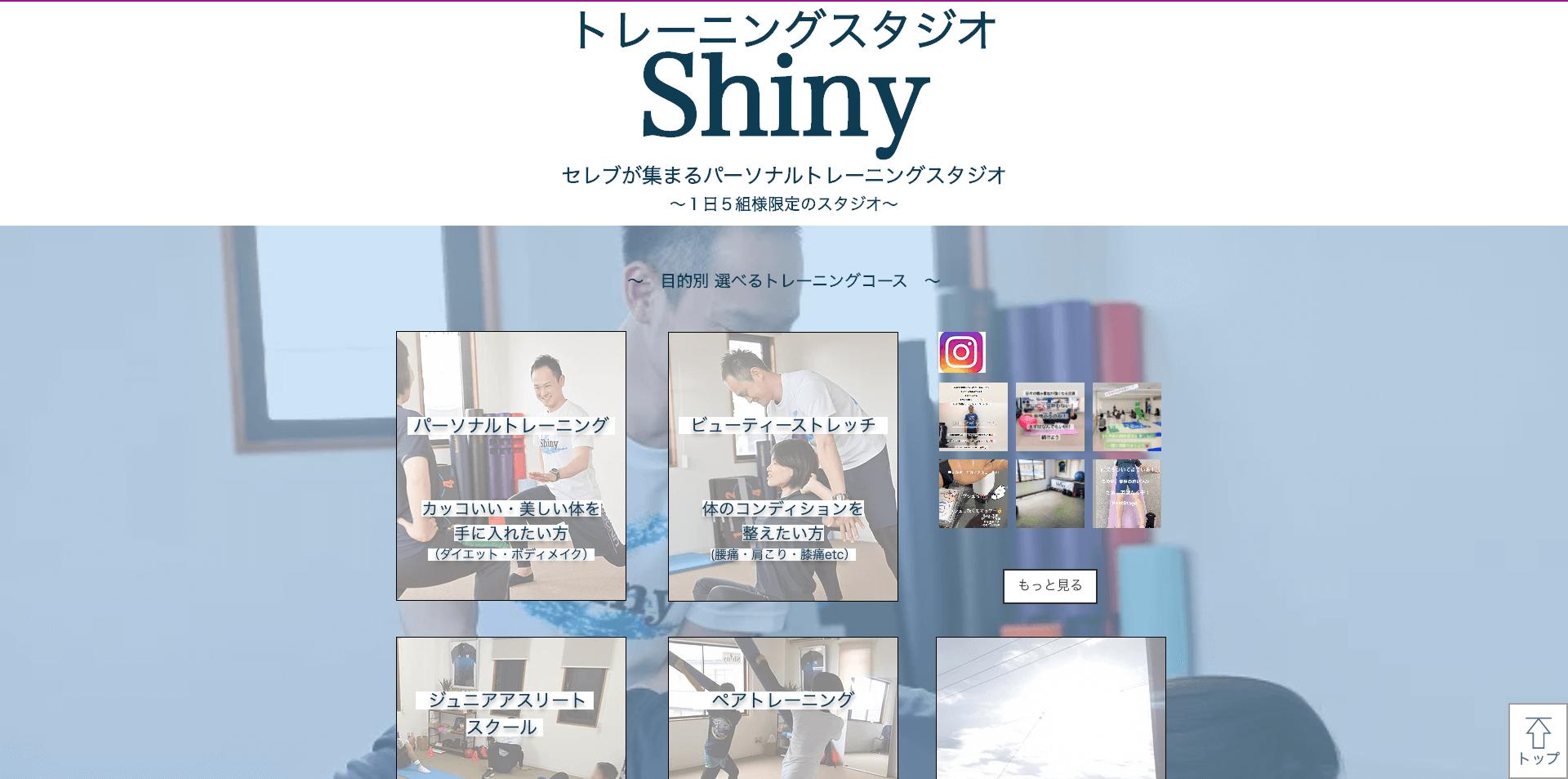 トレーニングスタジオShiny