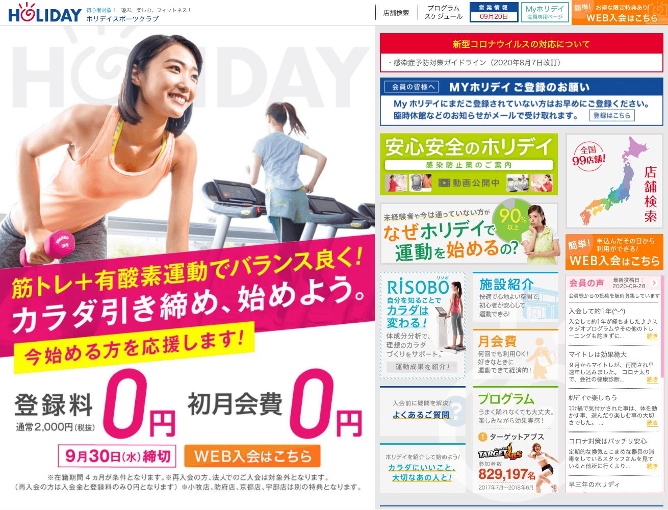 ホリデイスポーツクラブ福井