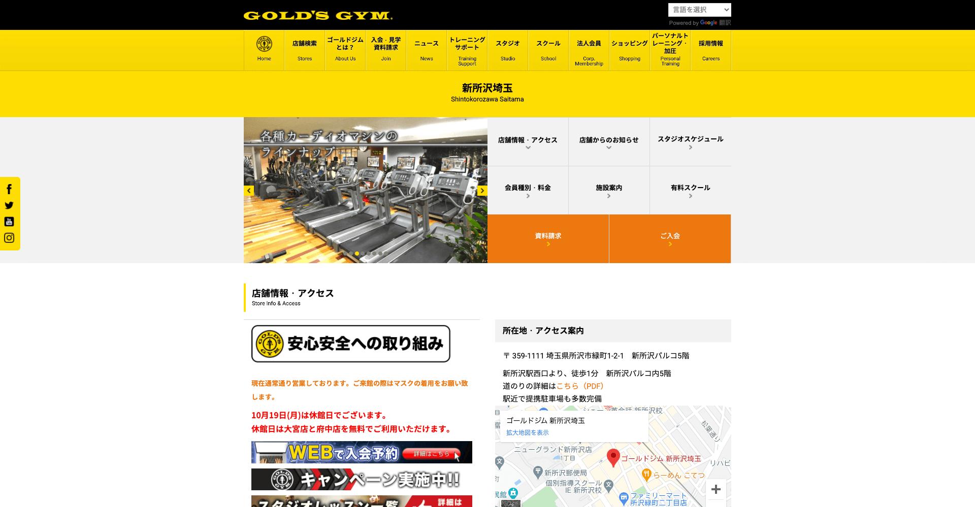 ゴールドジム 新所沢埼玉