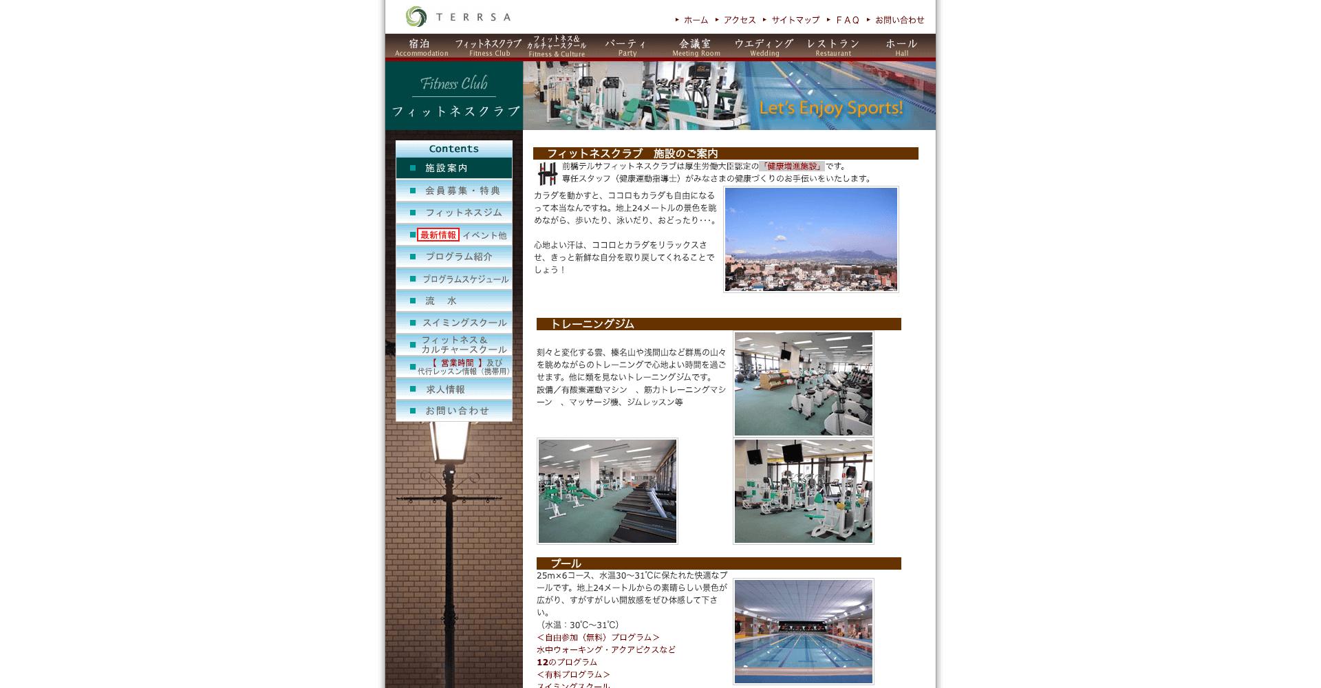 前橋テルサフィットネスクラブ