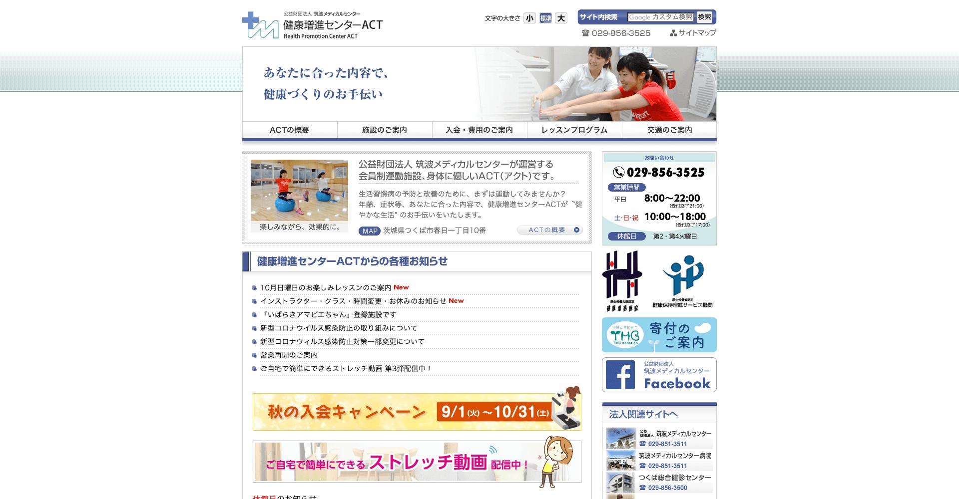 筑波メディカルセンター(公益(財)) 健康増進センターACT