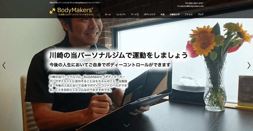 BodyMakers'(ボディメーカーズ)【新川崎駅:ダイエット:パーソナルトレーニング】