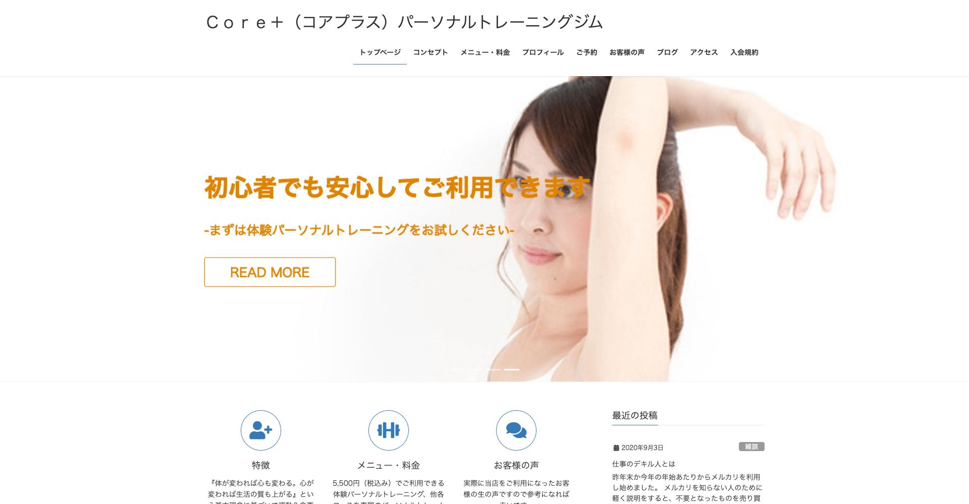 Core+(コアプラス)パーソナルトレーニングジム