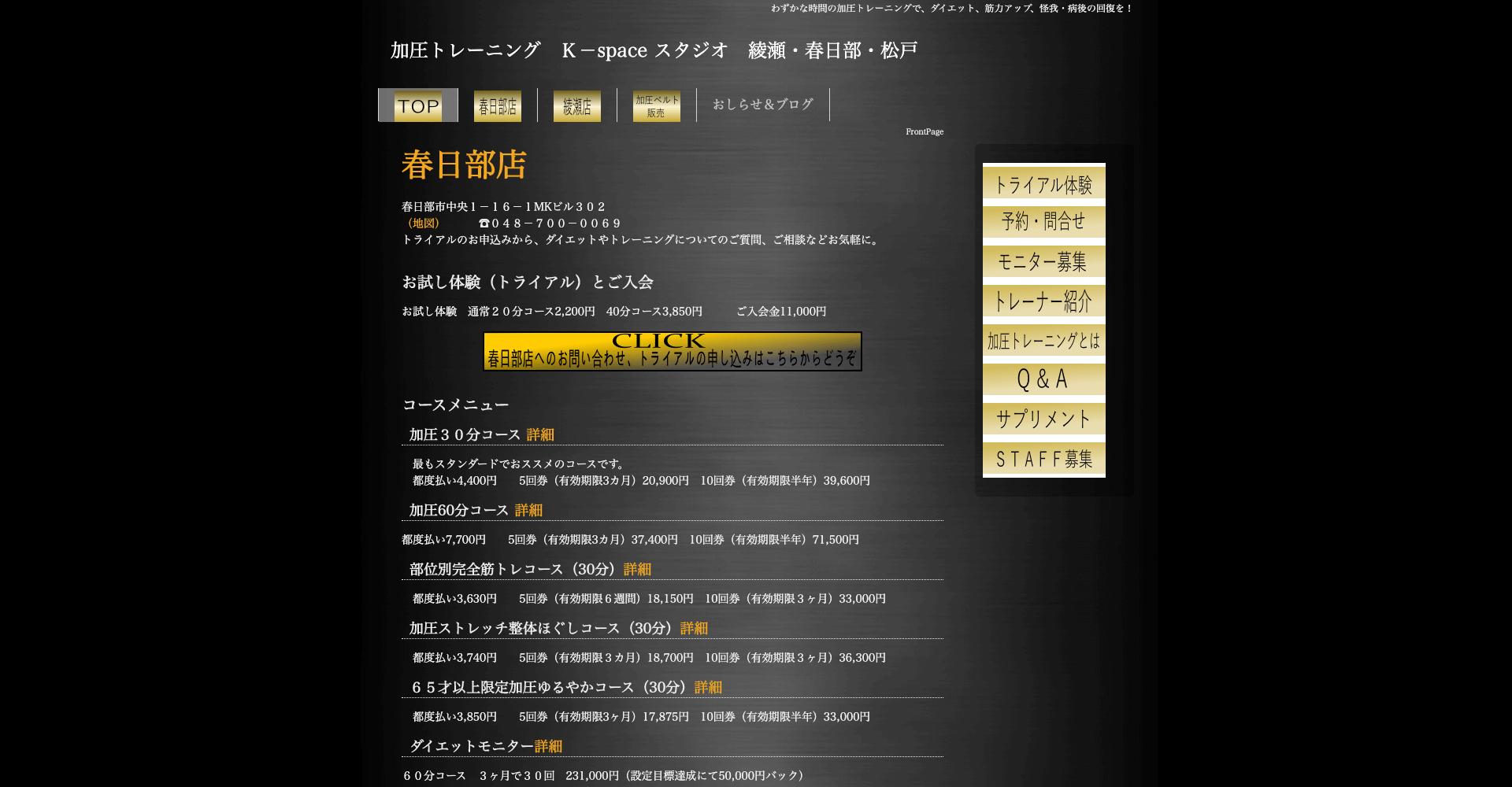 k-space春日部