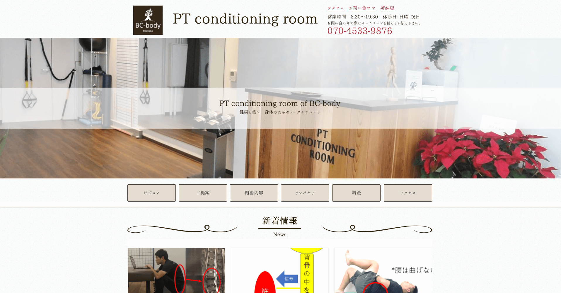 PT コンディショニング ルーム(パーソナルスタジオ)
