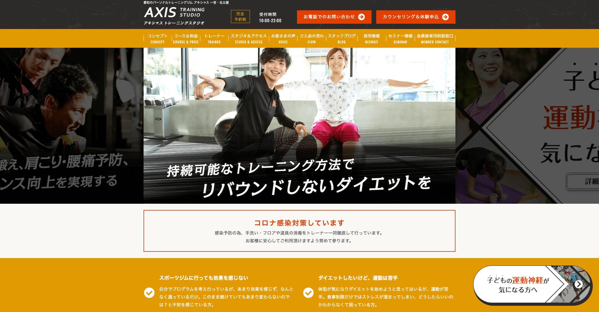 AXIS TRANING STUDIO 一宮店 パーソナルトレーニングジム