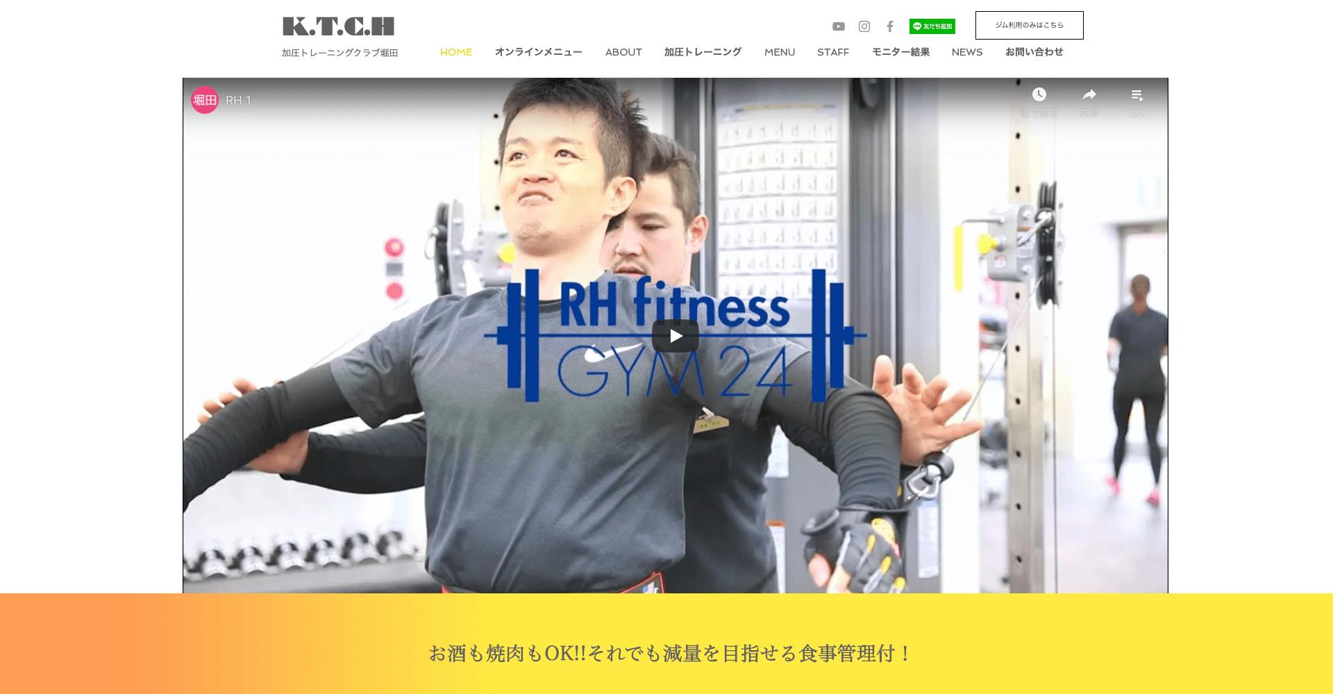 加圧トレーニングクラブ堀田