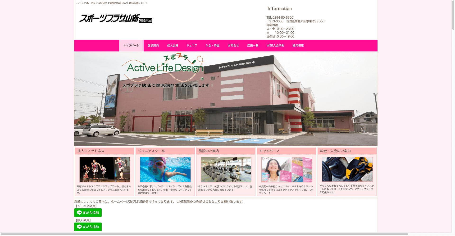 スポーツ プラザ 山 新 常陸 太田