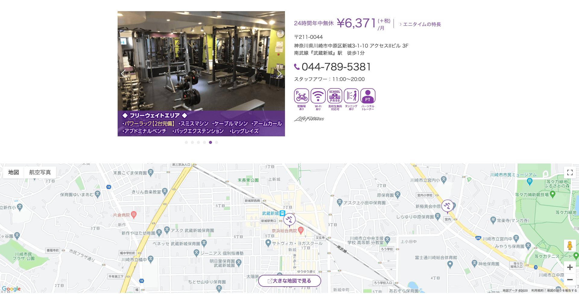 エニタイムフィットネス武蔵新城店