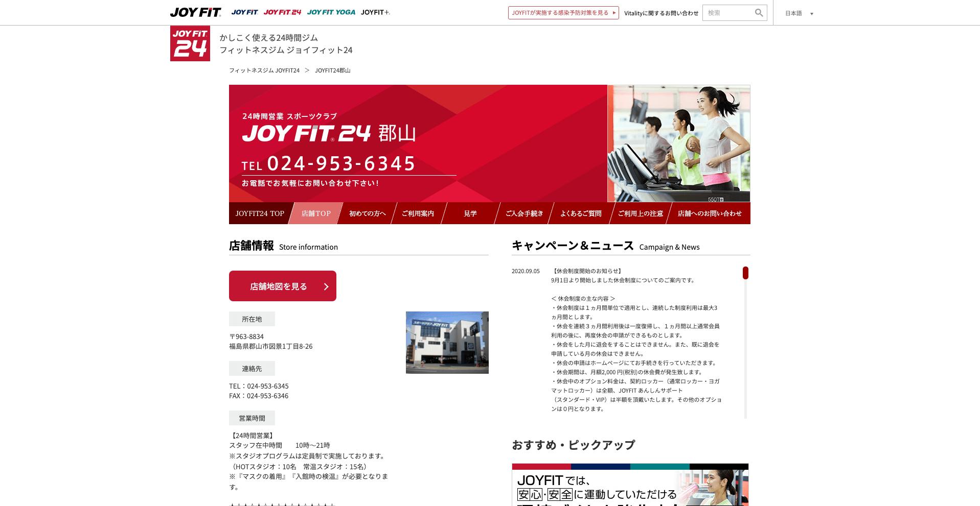 ゼネラルフィットネス JOYFiT郡山