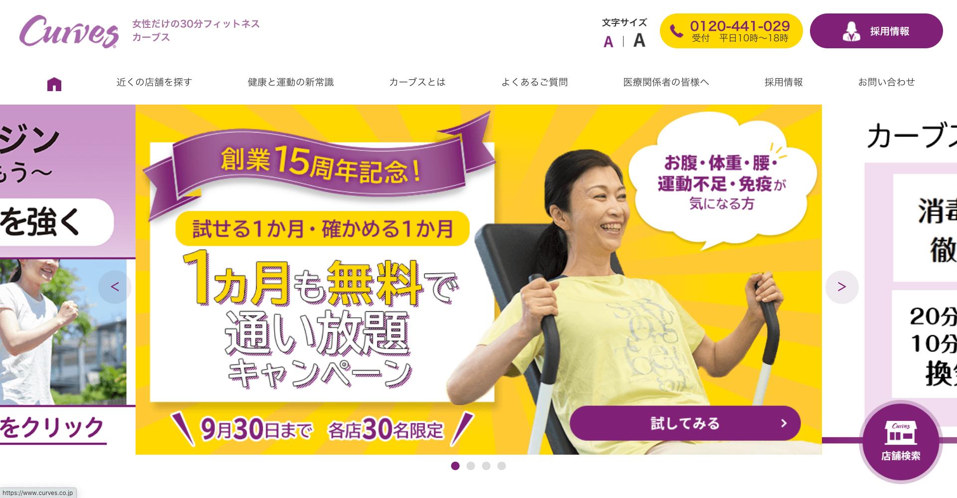 カーブス水戸姫子店