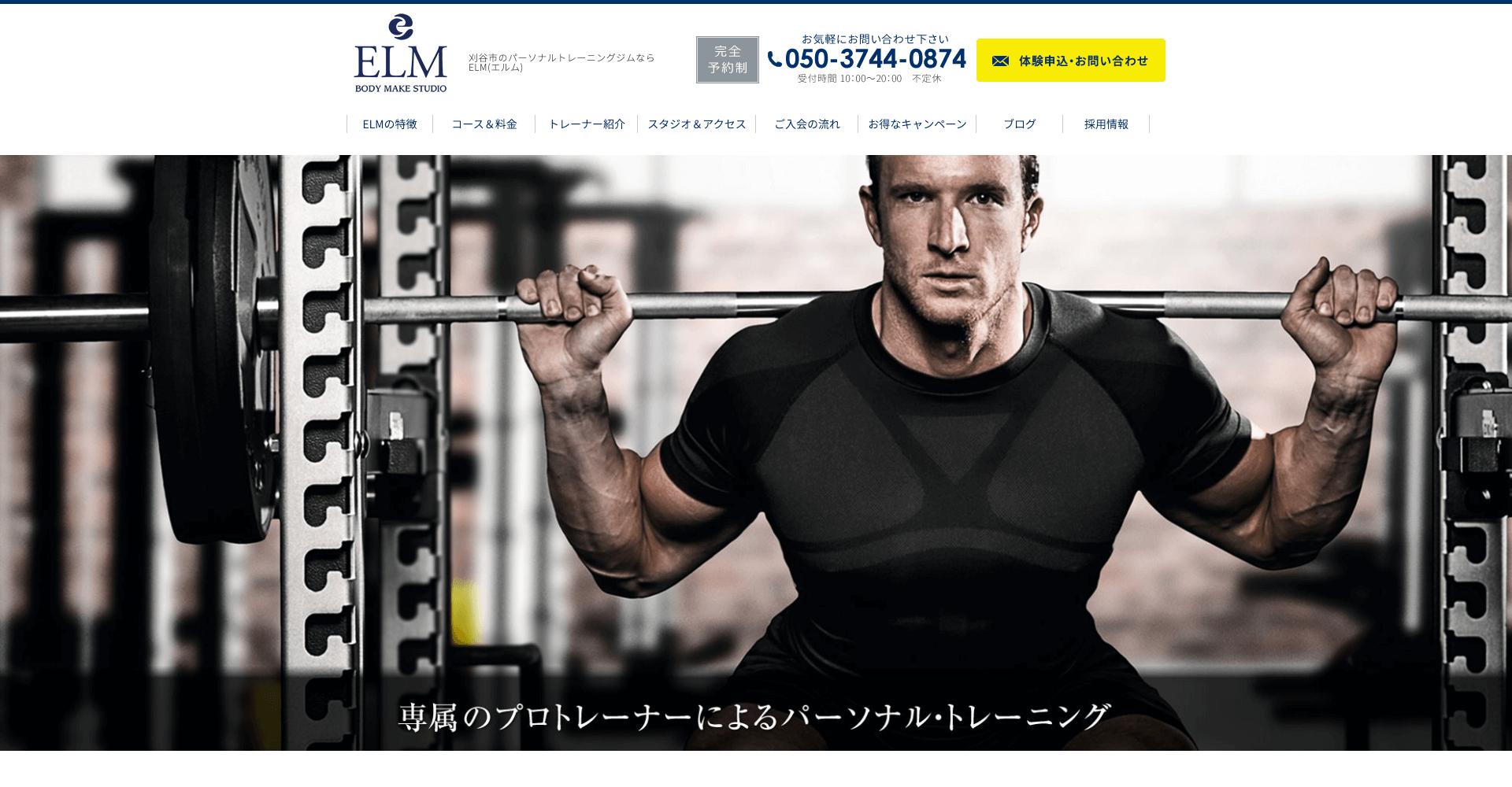 パーソナルトレーニング【ELM body make studio】