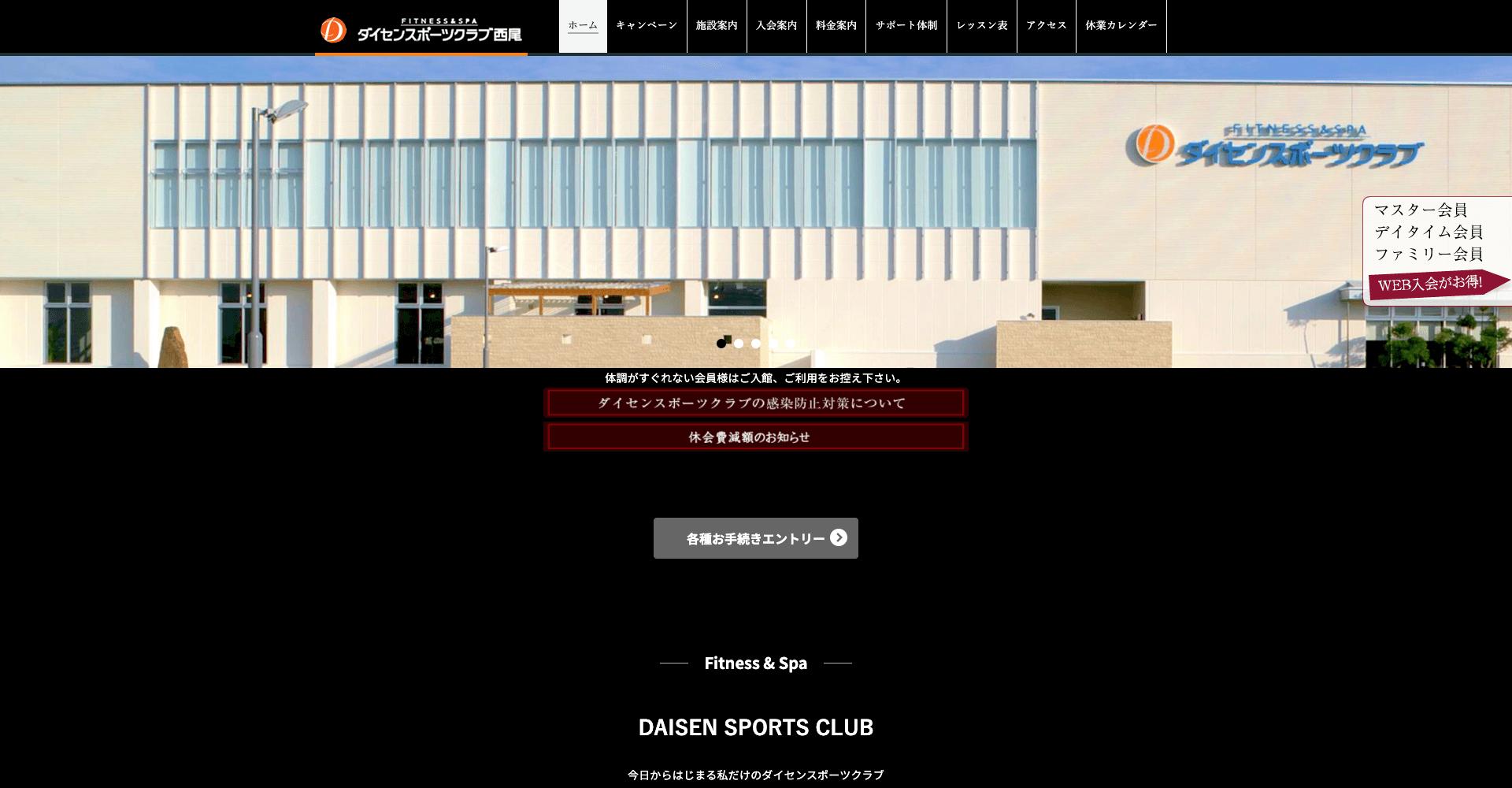 ダイセンスポーツクラブ西尾