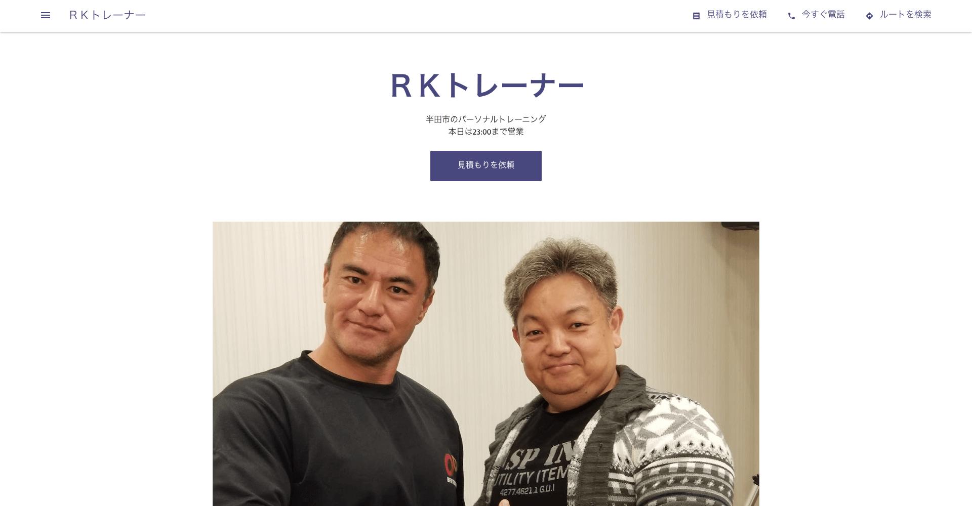 RKトレーナー