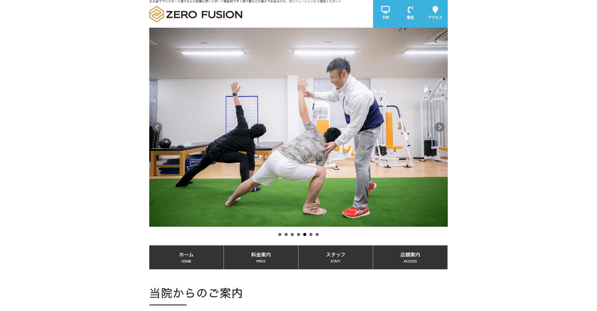 ダイエットジム ZERO FUSION GYM(ゼロフュージョンジム)