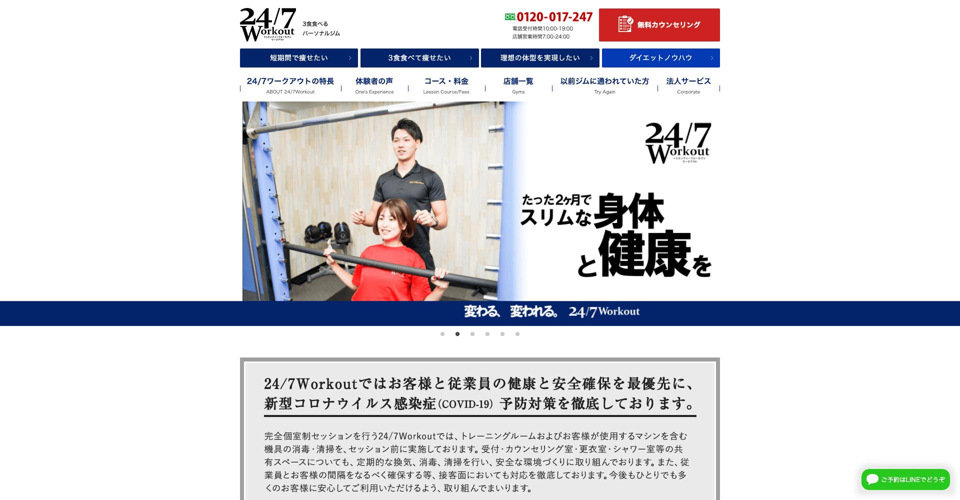 24/7ワークアウト【金沢店】