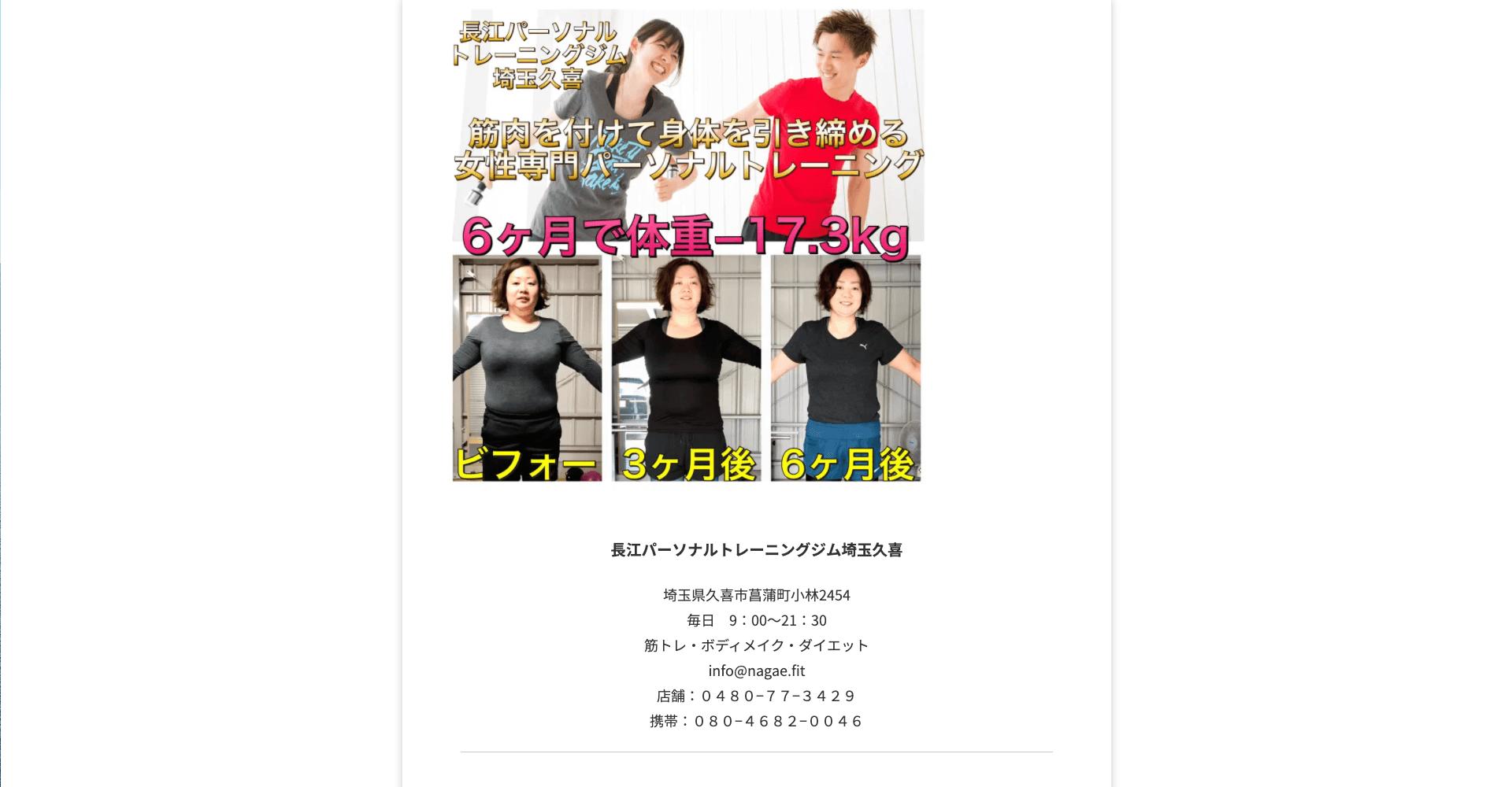 長江パーソナルトレーニングジム埼玉久喜