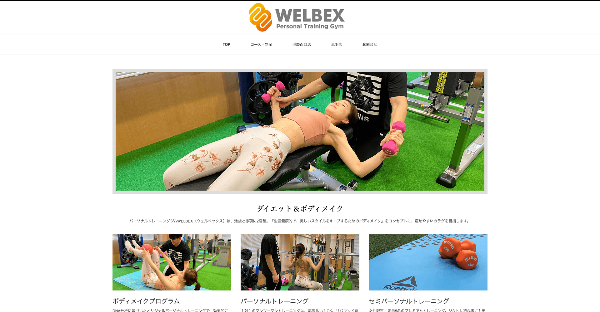 パーソナルトレーニングジム WELBEX(ウェルベックス) 赤羽店|ダイエット&ボディメイク