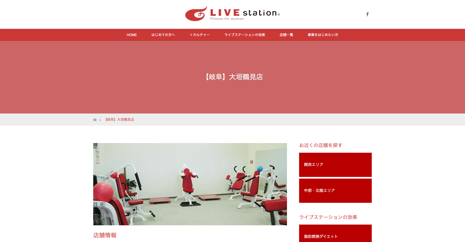 ライブステーション大垣鶴見店