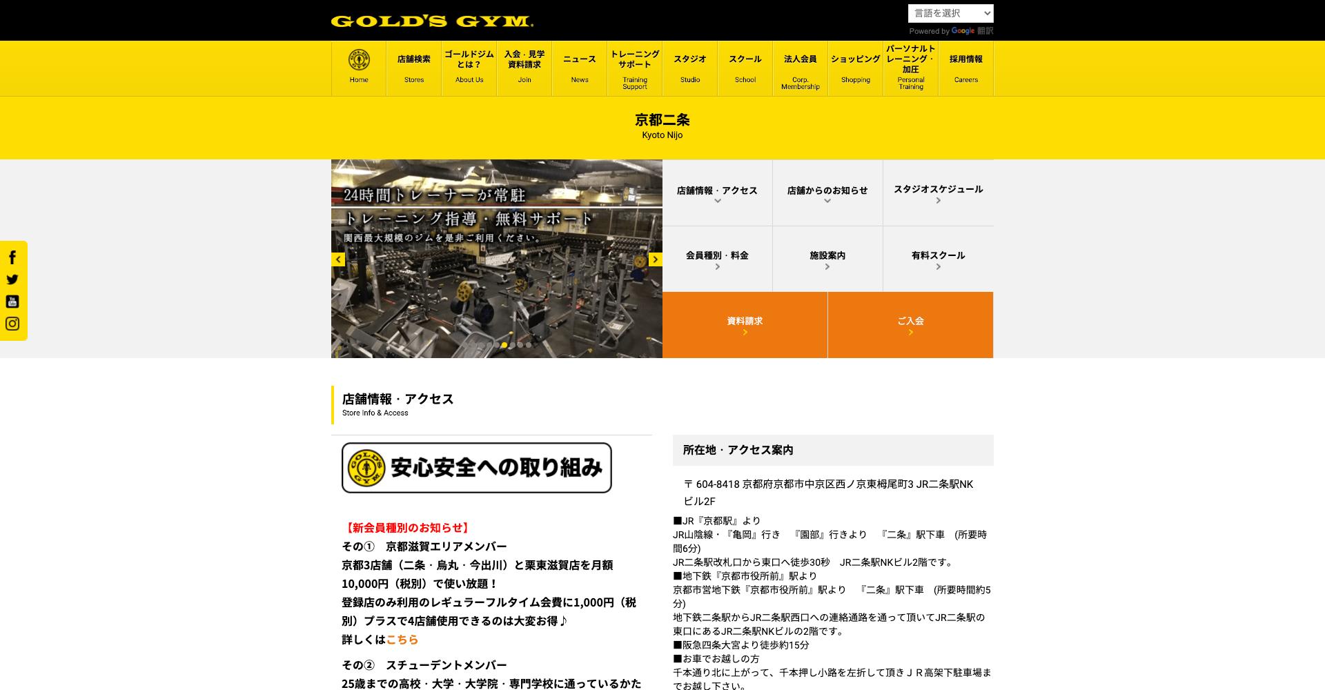 ゴールドジム 京都二条