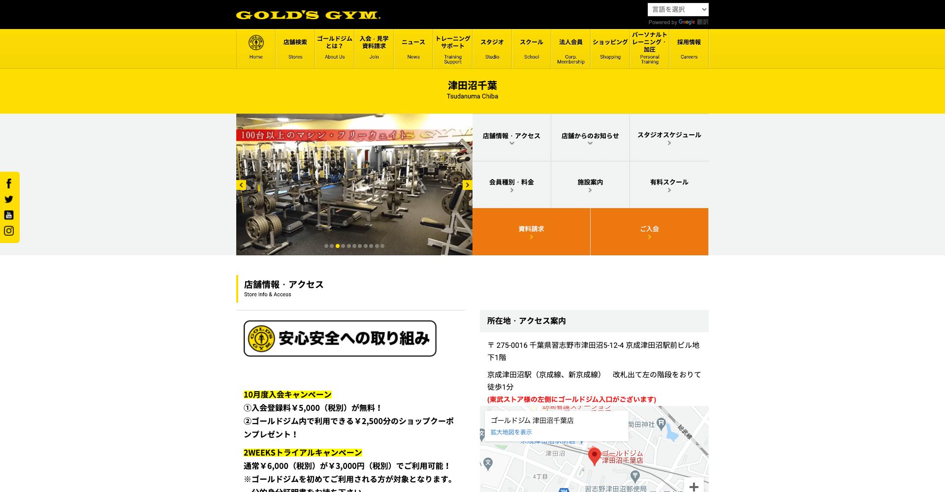 ゴールドジム 津田沼千葉店