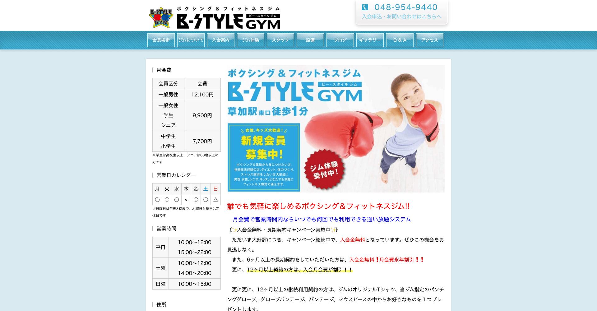 B-STYLE GYM