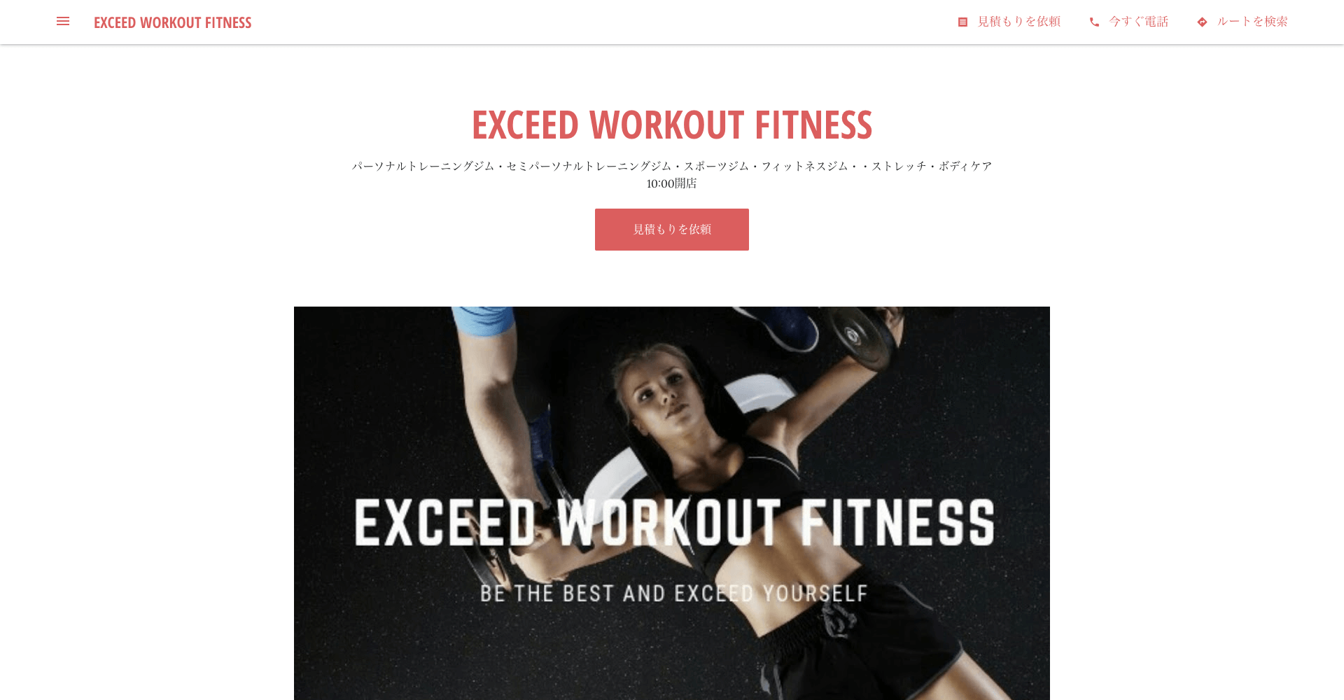 EXCEED WORKOUT FITNESS