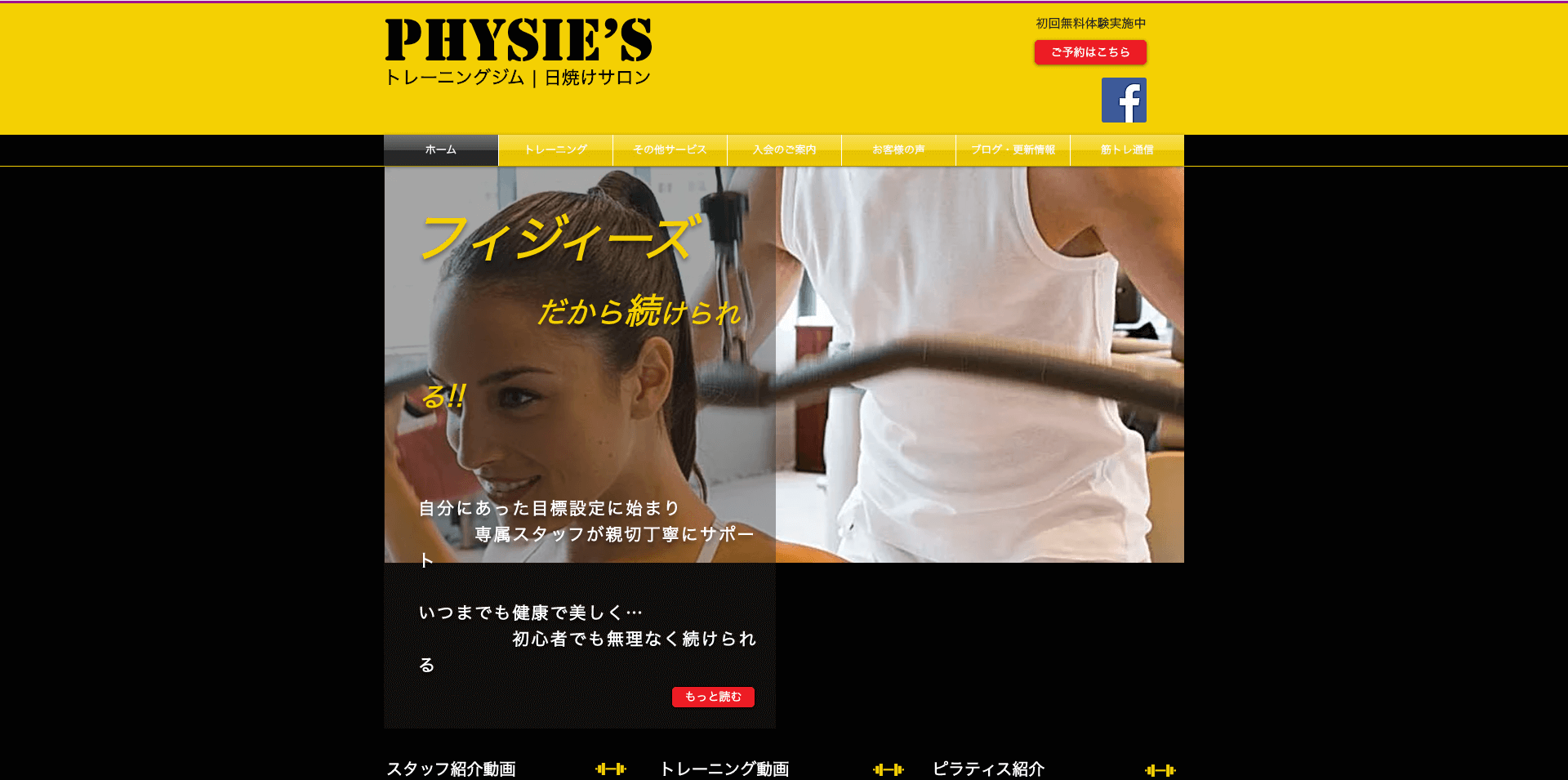 Physies