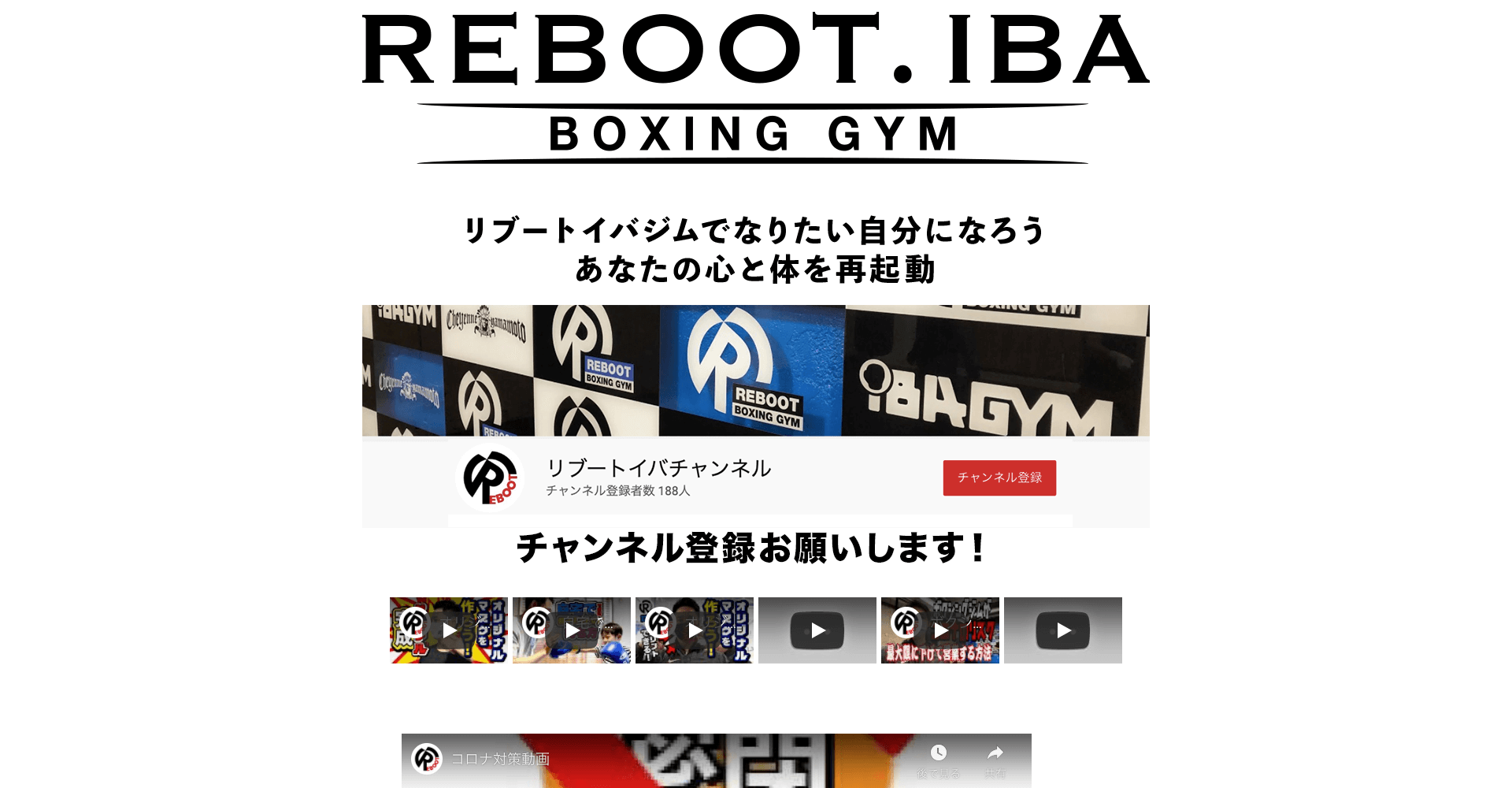 REBOOT BOXING GYM