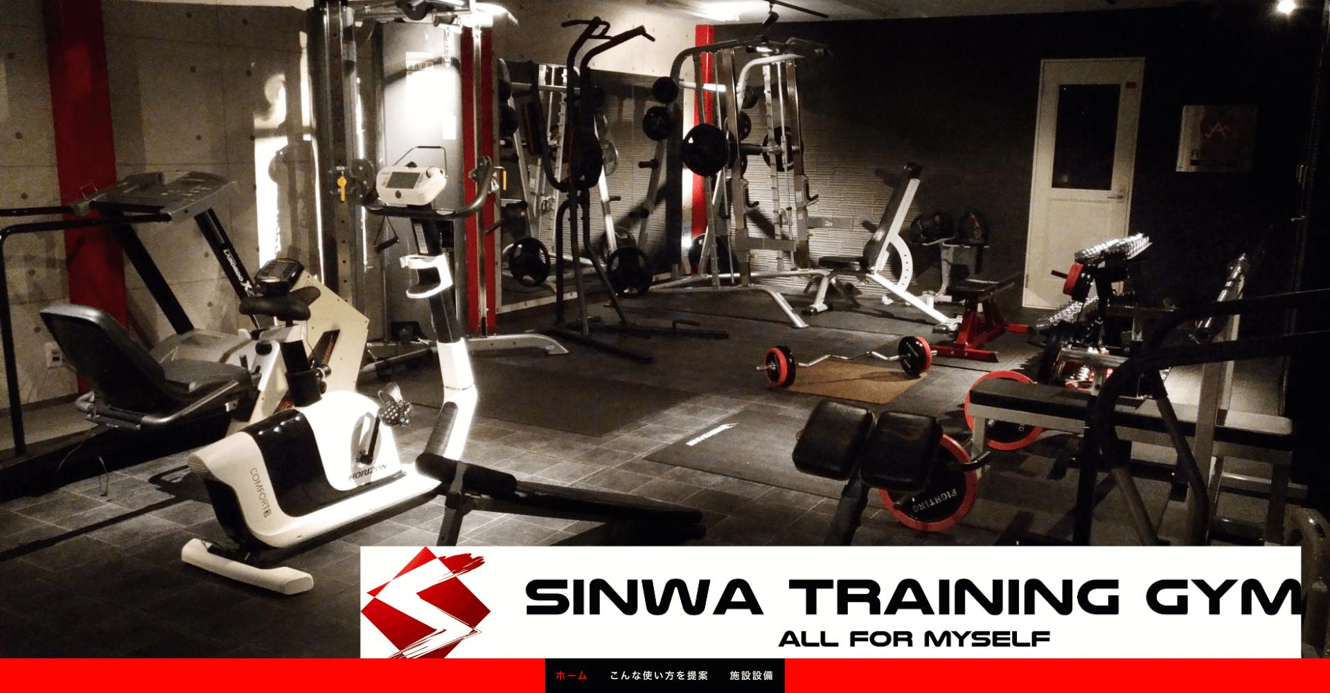 SINWA TRAINING GYM