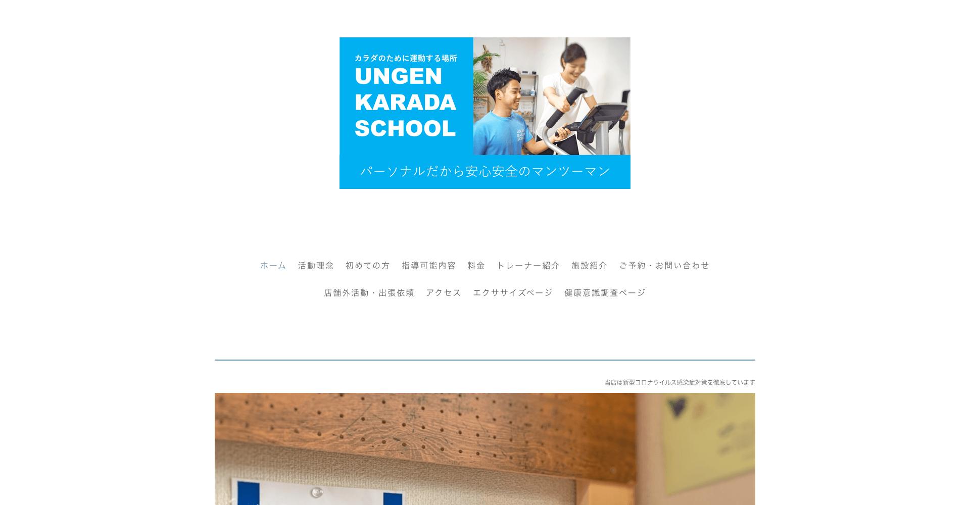 UNGEN KARADA SCHOOL