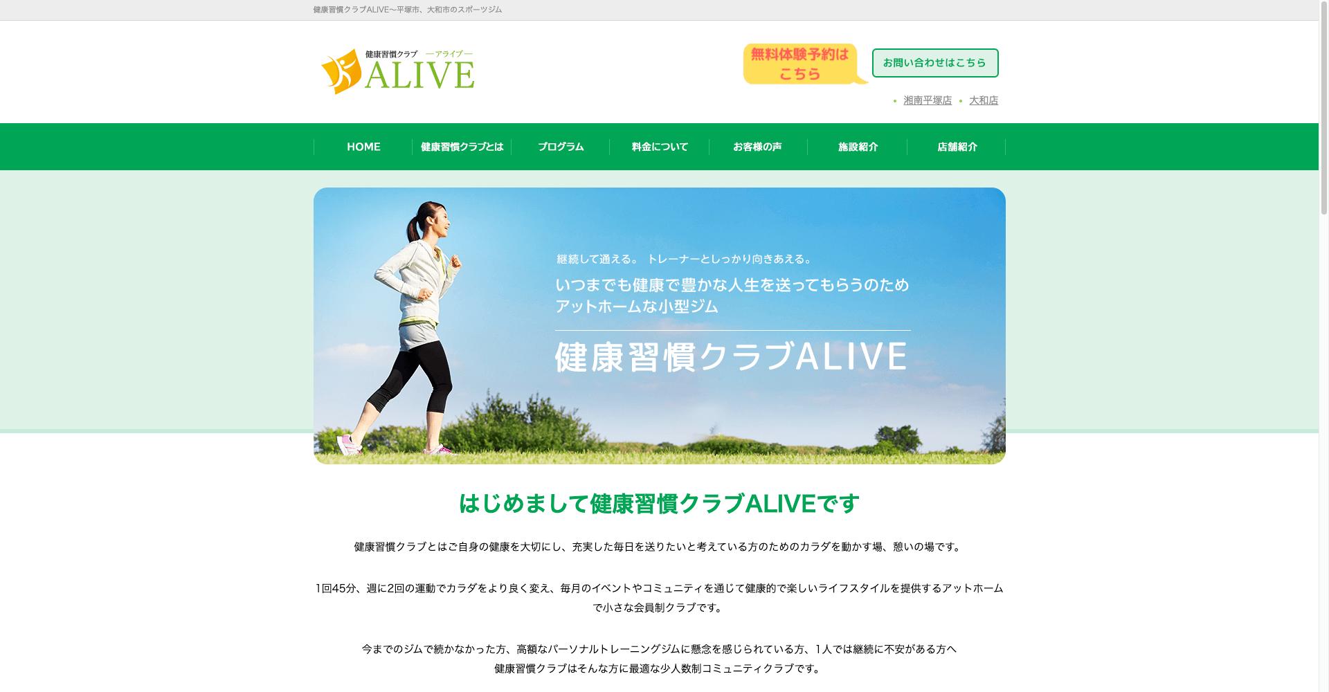 健康習慣クラブALIVE 大和店