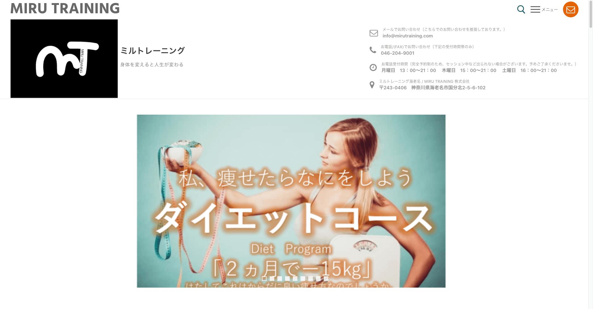 ミルトレーニング 海老名 / MIRU TRAINING 株式会社