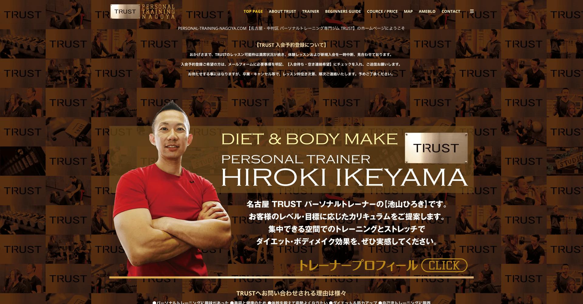 【TRUST】パーソナルトレーニング専門ジム 名古屋 中村区