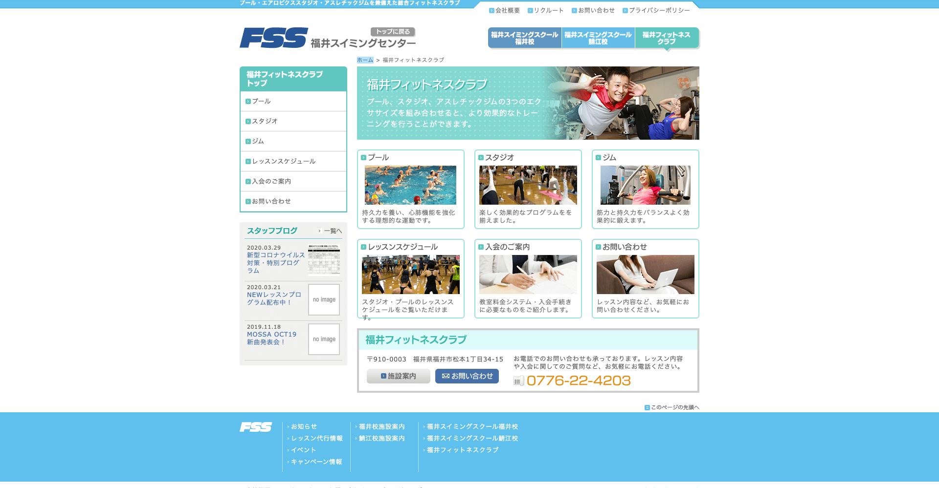 福井フィットネスクラブ